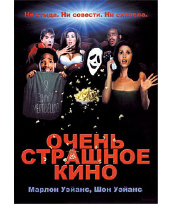 Очень страшное кино 1-4 [4 DVD]