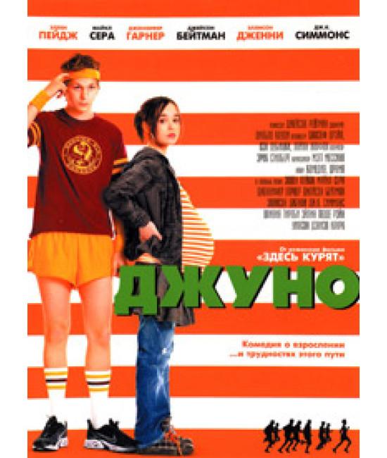 Джуно [DVD]