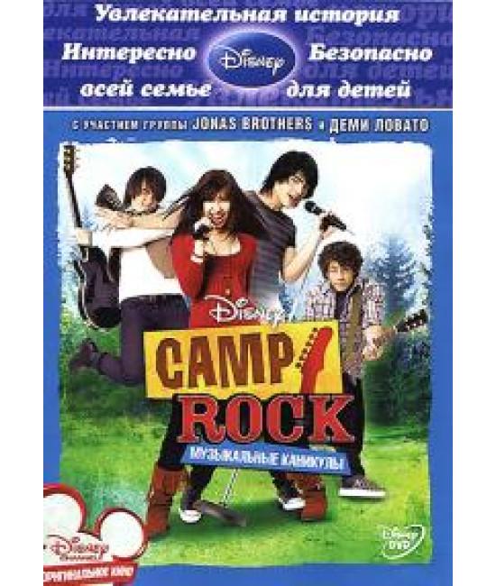 Camp Rock: Музыкальные каникулы [DVD]