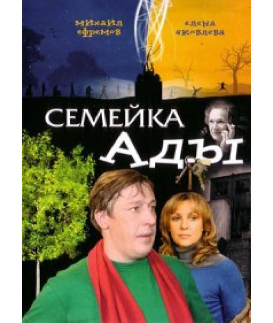 Семейка Ады [DVD]