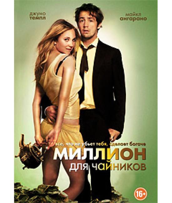 Миллион для чайников [DVD]