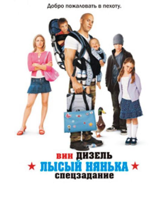 Лысый нянька: Спецзадание [DVD]
