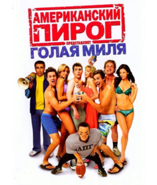 Американский пирог: Голая миля [DVD]