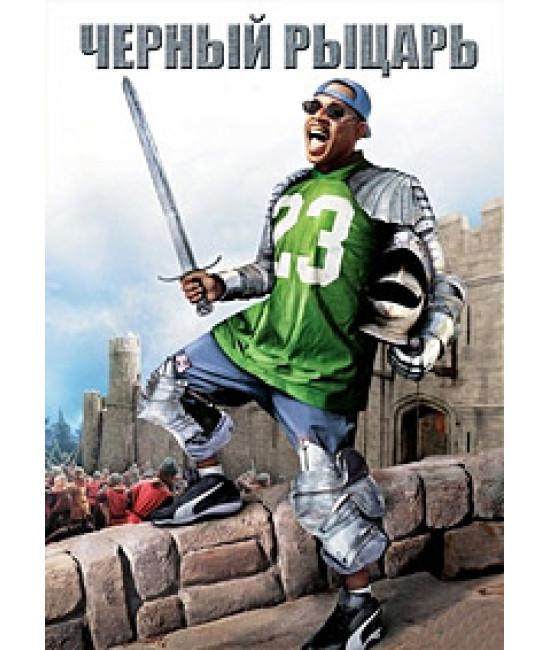 Чёрный рыцарь [DVD]