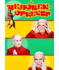 Человек-оркестр [DVD]