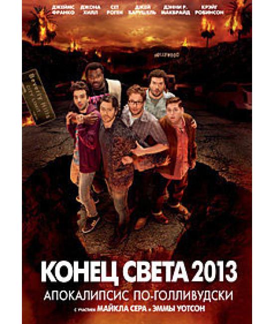Конец света [DVD]