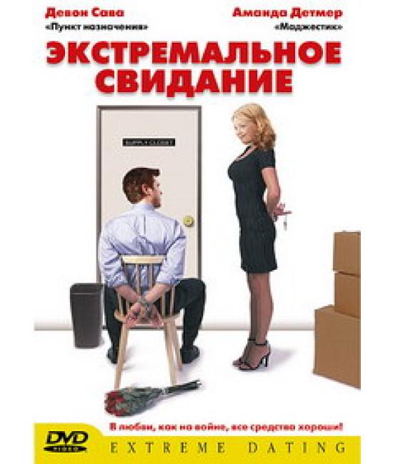 Экстремальное свидание [DVD]