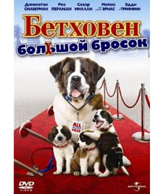 Бетховен: Большой бросок [DVD]