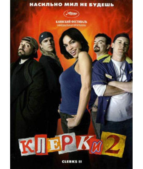 Клерки 2 [DVD]