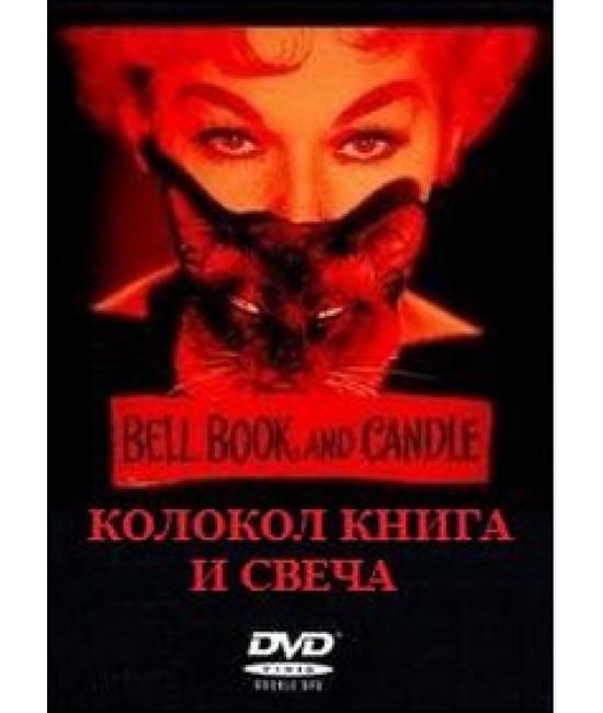 Колокол, книга и свеча [DVD]