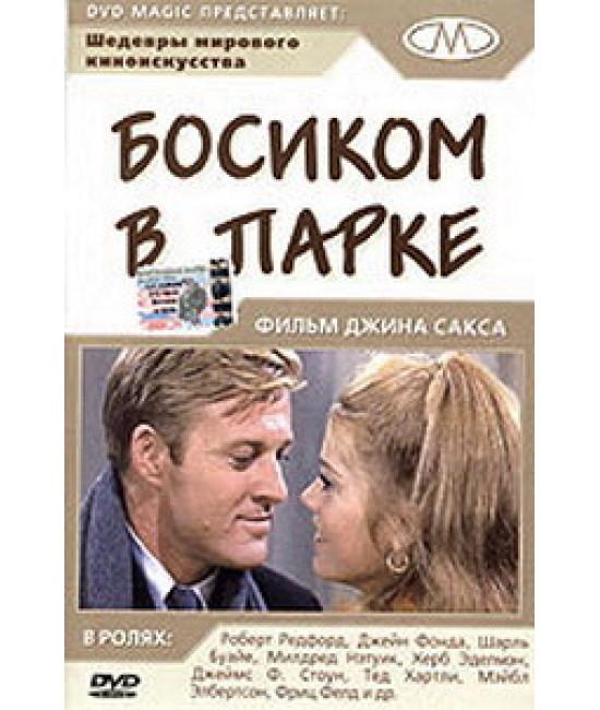 Босиком по парку (Босиком в парке) [DVD]