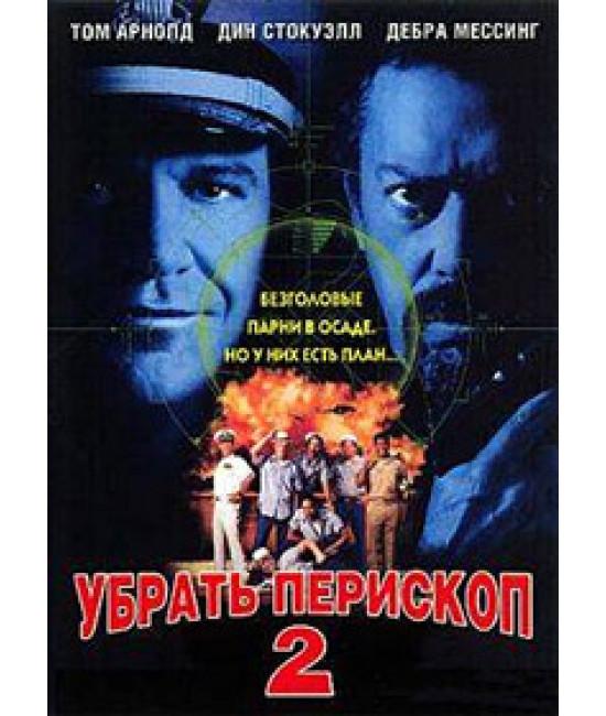 Флот Макхейла (Убрать перископ 2) [DVD]