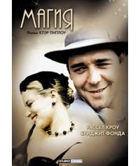 Магия [DVD]