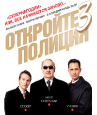 Откройте, полиция! 3 (Продажные 3) [DVD]