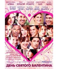 День Святого Валентина [DVD]