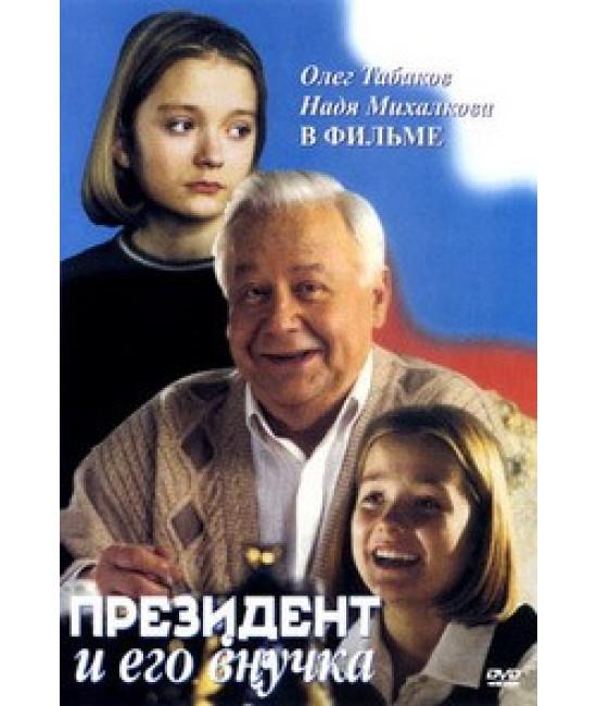 Президент и его внучка [DVD]