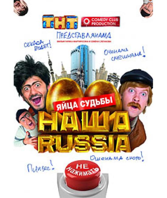 Наша Russia: Яйца судьбы [DVD]