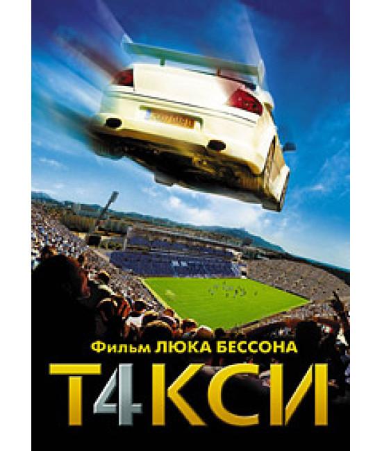 Такси 4 [DVD]