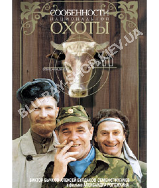 Особенности национальной охоты [DVD]