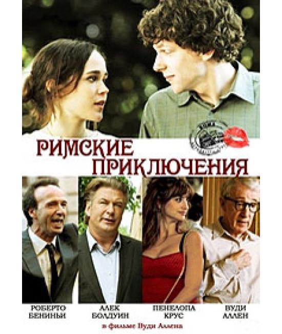 Римские приключения  [DVD]