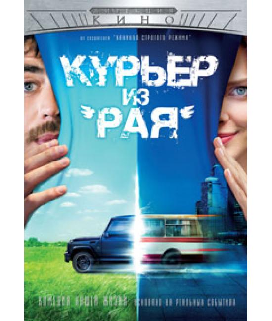 Курьер из «Рая» [DVD]