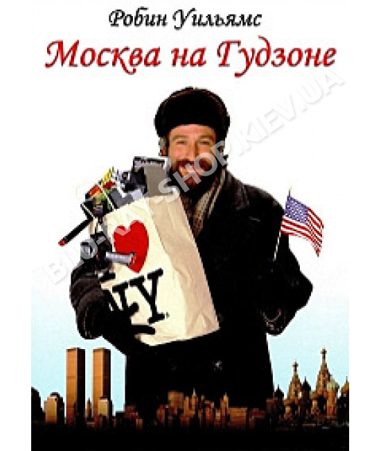 Москва на Гудзоне [DVD]