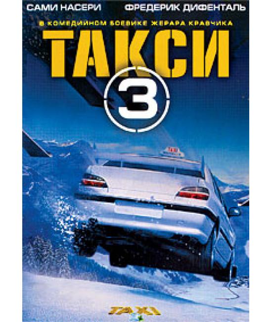 Такси 3 [DVD]