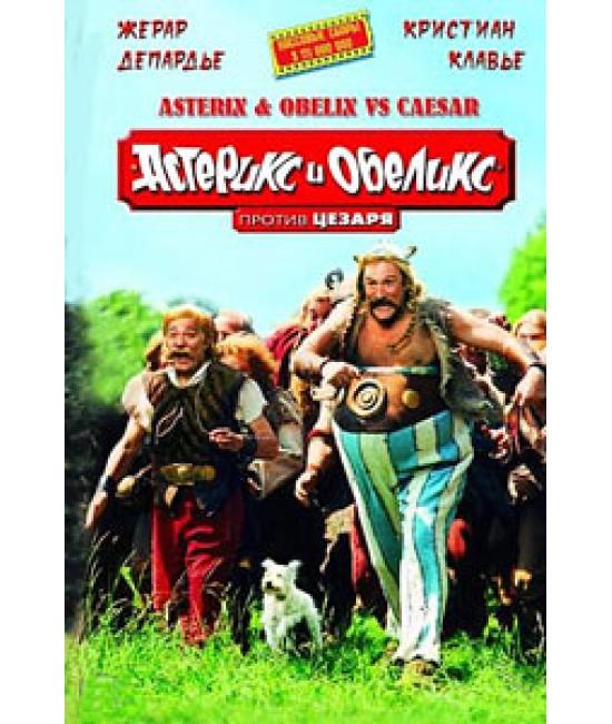 Астерикс и Обеликс против Цезаря [DVD]