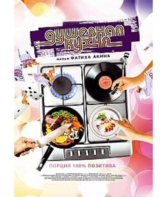 Душевная кухня [DVD]