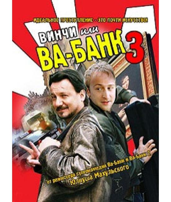 Винчи или Ва-банк 3 [DVD]