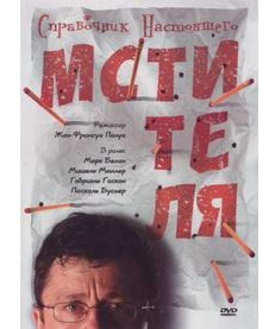 Справочник настоящего мстителя [DVD]