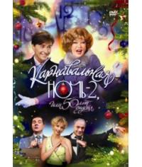 Карнавальная ночь - 2, или 50 лет спустя [DVD]