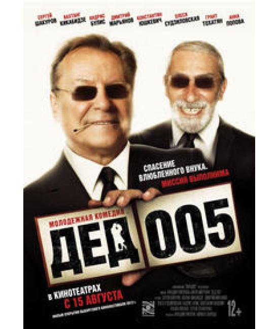 Дед 005 [DVD]