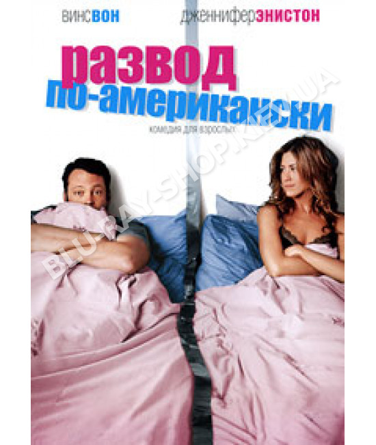 Развод по-американски [DVD]