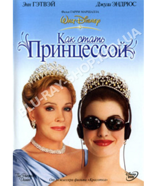 Дневники принцессы (Как стать принцессой) [DVD]