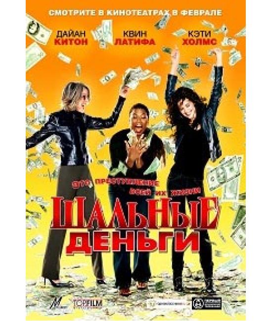 Шальные деньги [DVD]