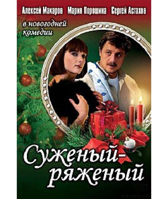 Суженый-ряженый [DVD]