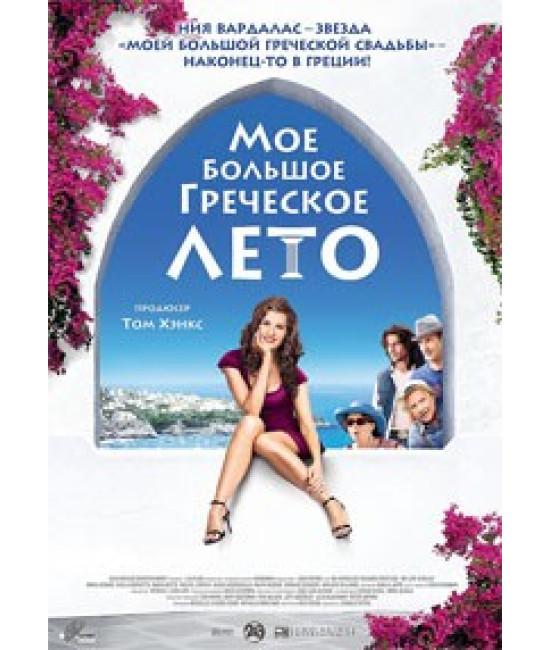 Мое большое греческое лето (Моя жизнь в руинах) [DVD]