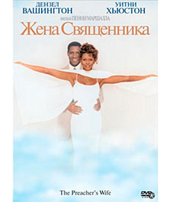 Жена священника [DVD]