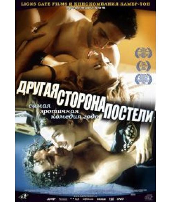 Другая сторона постели [DVD]