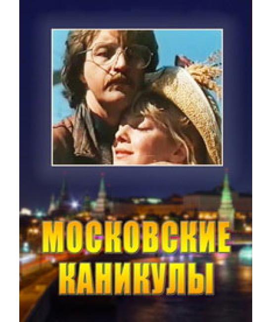 Московские каникулы [DVD]
