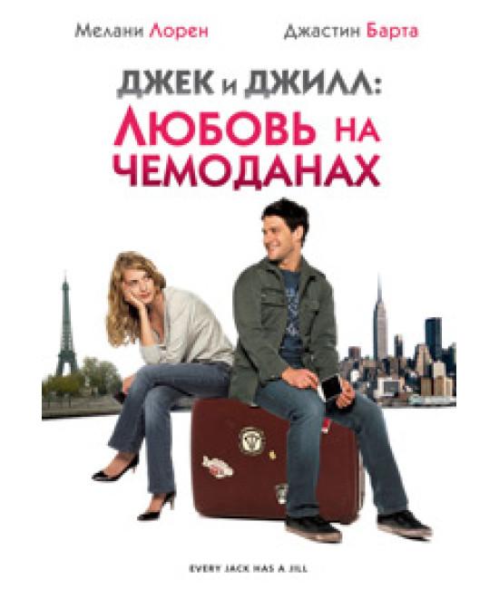 Джек и Джилл: Любовь на чемоданах [DVD]