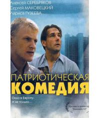 Патриотическая комедия [DVD]