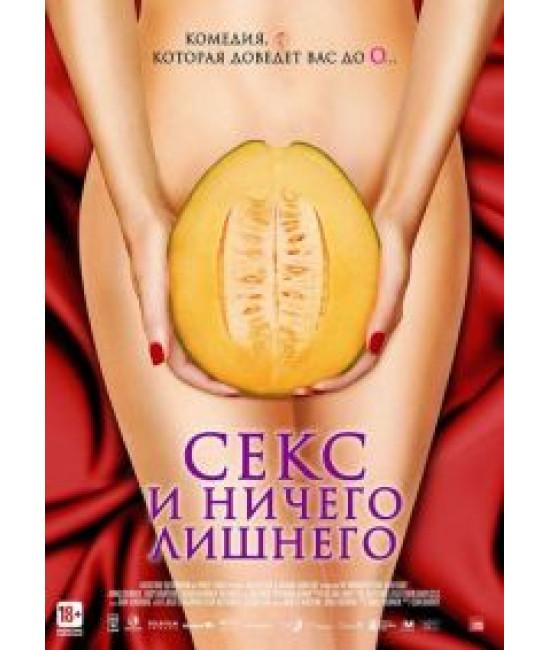 Секс и ничего лишнего [DVD]