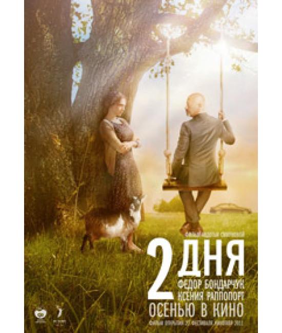2 дня [DVD]