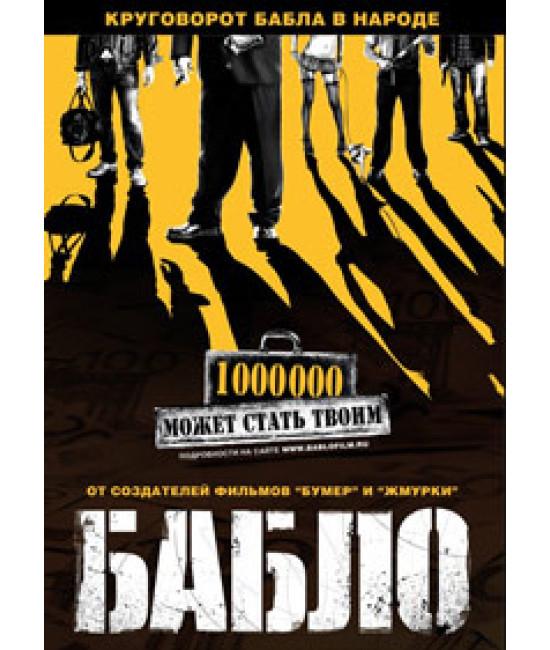 Бабло [DVD]