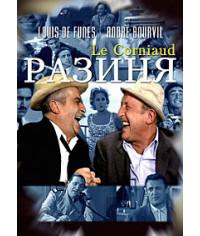 Разиня [DVD]