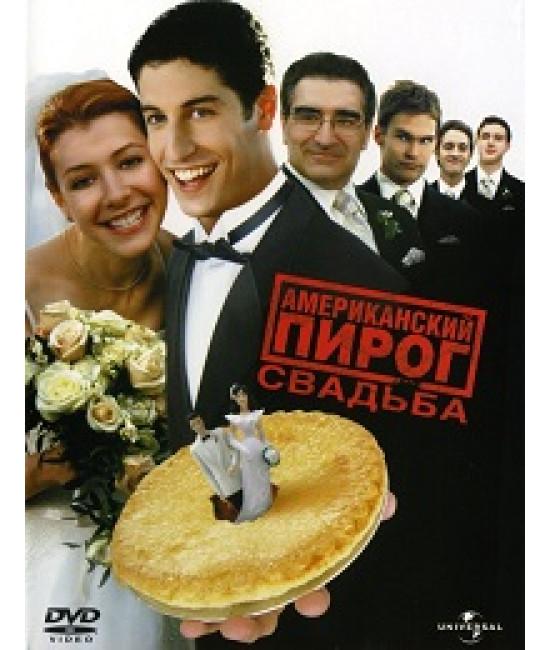 Американский пирог 3: Свадьба [DVD]