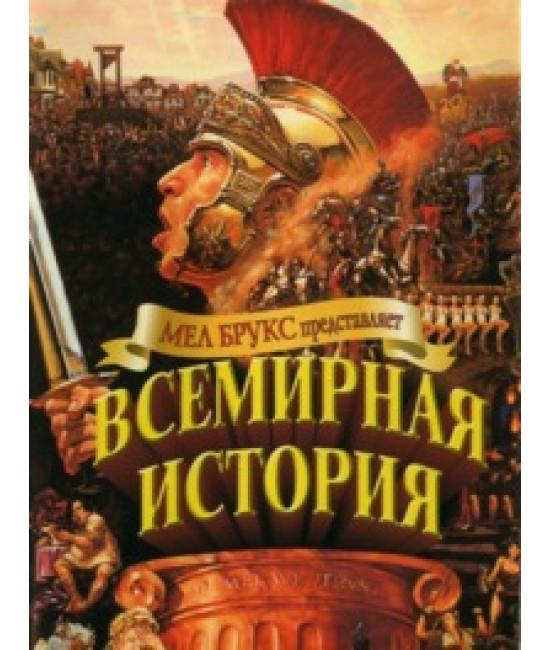 Всемирная история: часть 1 [DVD]
