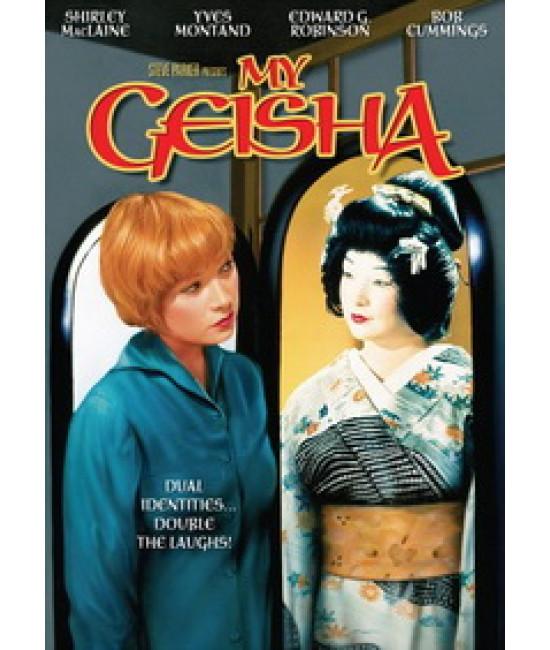 Моя гейша [DVD]